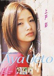 上戸彩 2008年カレンダー