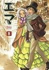 エマ 第8巻 2007年03月26日発売