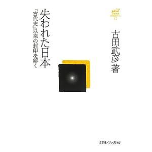 失われた日本: 「古代史」以来の封印を解く (古田武彦・古代史コレクション)