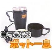 車用湯沸器 ポット一息 ※車用湯沸器で楽しさ広がる!温かいコーヒーでホッと一息!