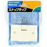パナソニック(Panasonic)スナップタップ(ホワイト)/P WH2123WP 【純正パッケージ品】