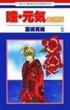 瞳・元気KINGDOM 第6巻 (花とゆめCOMICS)