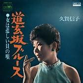 道玄坂ブルース (MEG-CD)