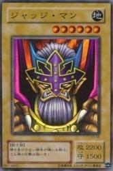 ジャッジ・マン 【SR】 EX-55-SR [遊戯王カード]《EX-R》