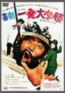 喜劇 一発大必勝 [DVD]