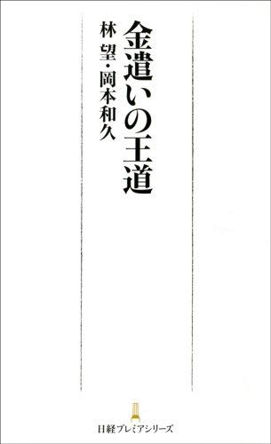 金遣いの王道 (日経プレミアシリーズ)