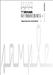 魔法少女まどか☆マギカ KEY ANIMATION NOTE vol.1