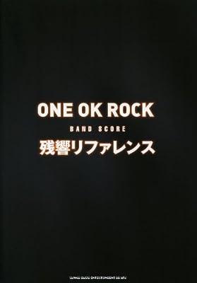 バンド・スコア ONE OK ROCK「残響リファレンス」
