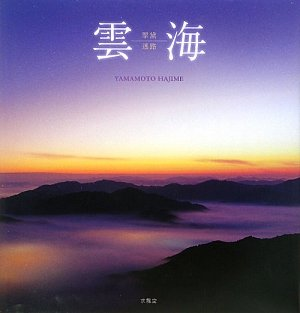 雲海―翠黛迷路