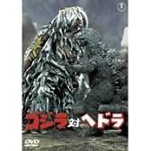 ゴジラ対ヘドラ [DVD]
