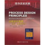 img - for Process design principles: synthesis. analysis and evaluation(Chinese Edition) book / textbook / text book