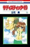 サディスティック・19 第5巻 (花とゆめCOMICS)