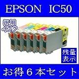 エプソンIC50シリーズ高品質6本セット汎用インク