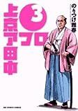 上京アフロ田中 3 (3) (ビッグコミックス)
