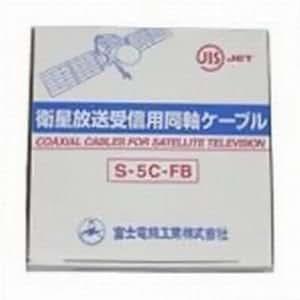 富士電線 衛星放送受信用同軸ケーブル(灰色) 100m巻 S5CFB×100m(灰色)