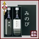 伝承美濃地溜(醤油)みのび・漆黒セット
