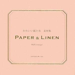 かわいい紙と布 素材集