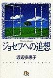 ジョセフへの追想 (小学館文庫)