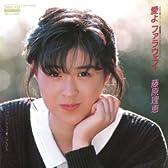 愛よファラウェイ (MEG-CD)