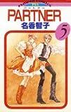 PARTNER 5 (フラワーコミックス)