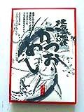 鰹飯(かつおめし) 土佐の豪快まぜごはんの素 化粧箱入5パックセット