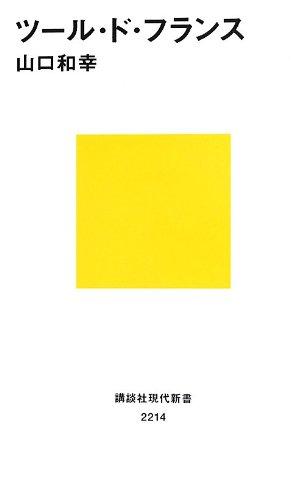 ツール・ド・フランス (講談社現代新書)