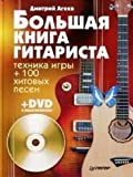 img - for Bol'shaia kniga gitarista. Tekhnika igry + 100 khitovykh pesen book / textbook / text book