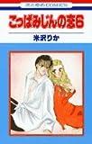 こっぱみじんの恋 (6) (花とゆめCOMICS)
