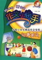 writing small deft: Notes Essay(Chinese Edition) PDF