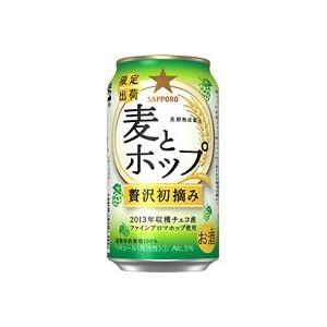 サッポロ 麦とホップ贅沢初摘み 350ml 缶 350ML × 24缶