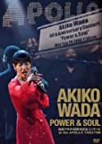 Akiko Wada at Appolo Theater(仮) [DVD]