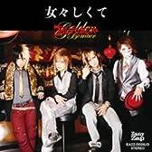 女々しくて [CD+DVD(ライブPV)]