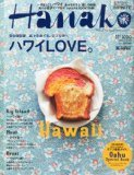 Hanako (ハナコ) 2012年 6/28号 [雑誌]