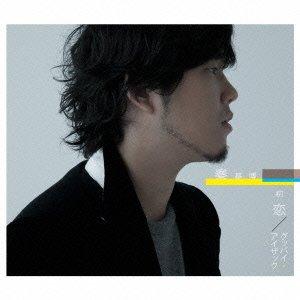 秦基博/初恋/グッバイ・アイザック(通常盤)(CD)