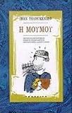 i moumou / η μουμού
