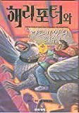 Image of Harry Potter and the Prisoner of Azkaban (Korean Edition)
