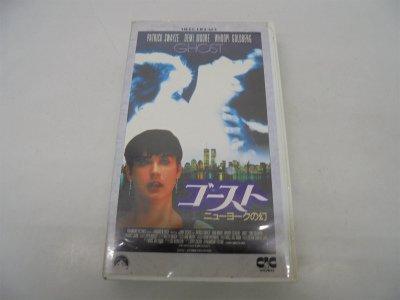 ゴースト/ニューヨークの幻(字幕版) [VHS]