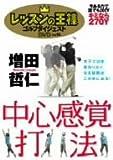 レッスンの王様 Vol.16 [DVD]