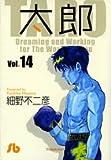 太郎 vol.14—Dreaming and working for (小学館文庫 ほB 54)