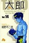 太郎 文庫版 第14巻 2008年04月15日発売