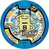 妖怪ウォッチ 妖怪メダル零/必殺メダル/フシギ族/一旦ゴメン(必殺技)/その場しのぎの術