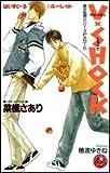 V‐shock(ヴァージン・ショック) (花丸ノベルズ―育生&国立)