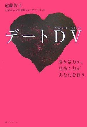 デートDV 愛か暴力か、見抜く力があなたを救う
