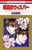 風花のウイスパー / 杜野 亜希 のシリーズ情報を見る