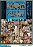 騎乗位 4時間 総勢24人 [DVD]