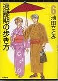 適齢期の歩き方 (6) (ぶんか社コミック文庫)