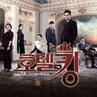 ホテルキング OST (MBC TVドラマ)(韓国盤) - V.A.