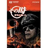 NHK「その時歴史が動いた」 昭和天皇とマッカーサー会見の時~日本を動かした1枚の写真~「日中・太平洋戦争編」 [DVD]