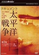 NHKスペシャル ドキュメント太平洋戦争 第1集 大日本帝国のアキレス腱 ~太平洋・シーレーン作戦~ [DVD]