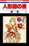 人形師の夜 第4巻 (花とゆめCOMICS)